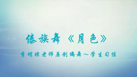 李明琼老师原创傣族舞《月色》美妙、兰兰习练