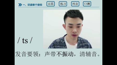 WPS演示 幻灯片放映 - [音标七.pptx] 2019_6_19 22_21_19