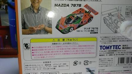TLV马自达787b55号冠军车