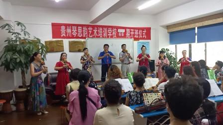 琴思韵艺术培训学校葫芦丝班27期新班开班仪式