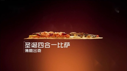 0001.哔哩哔哩-[内地广告](2018)必胜客圣诞四合一披萨(16:9)