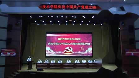 演讲《不负新时代,共筑中国梦》--陈聪--襄阳汽车职业技术学院庆祝建党98周年