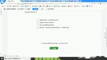 【微店视频】已有认证公众号的情况下如何申请小程序