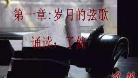 七弦的风骚   作者:刘  郎  诵读:了然