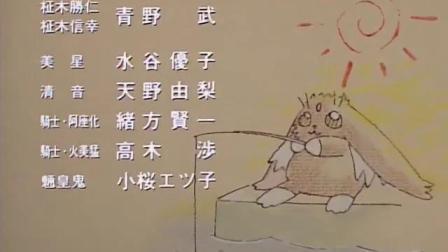 天地无用1995片尾曲