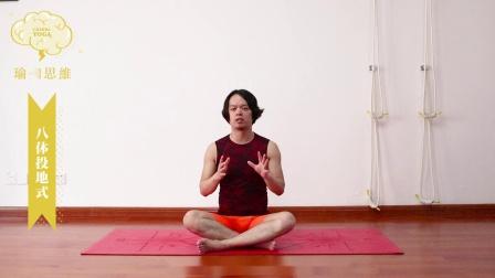 瑜伽思维:八体投地式练习指导