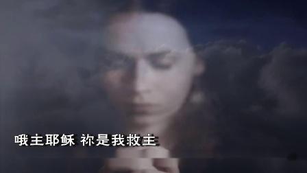 主耶稣我的救主(刘思惠)