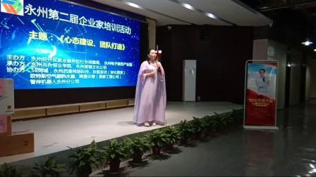 永州万合恒业学院李育祺为永州电子产业园举办第二期培训《心态建设》2019-5-23