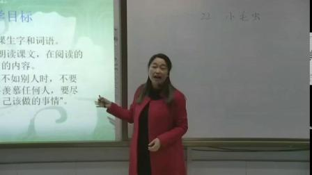 人教版部编版二年级语文下册《22  小毛虫》【余老师】【省级】优质课视频(配课件教案)