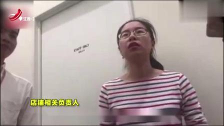 """优衣库试衣间现针孔摄像头!女子全程被偷拍:""""它还亮着灯"""""""