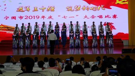 宁国市教体局合唱队《四渡赤水出奇兵》