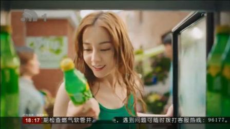 【中国大陆广告】雪碧2019年广告(迪丽热巴代言,15秒版本)