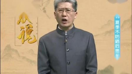 北京电视台皮肤说:夏季不防晒后患无穷