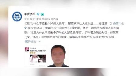 """四川宜宾地震 女子微博骂""""为什么不把整个泸州人震死"""""""
