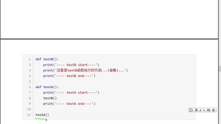 python从0到1学会编程day9-10-函数嵌套调用