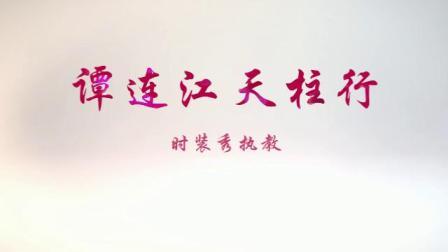 《百旗争艳》一一谭连江 天柱站
