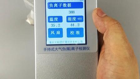 AN-600型手持大气负氧离子检测仪操作视频 负氧离子监测系统 负氧离子传感器