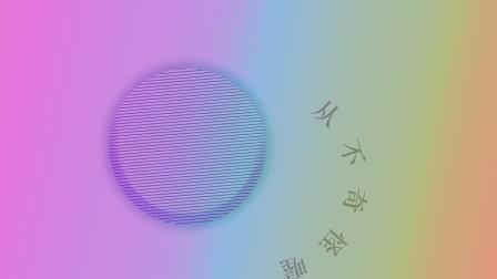 阿悄-《颜值即正义》 概念版MV