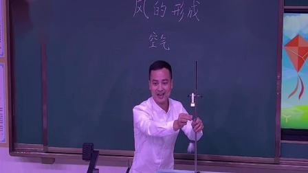冀人版小学五年级科学上册冷和热16 风的形成-宋老师优质课视频(配课件教案)