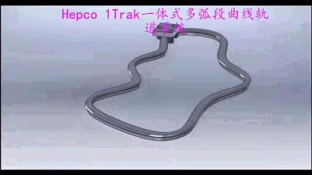 Hepco 1Trak一体式多弧段曲线轨道系统