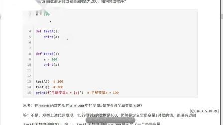 python从0到1学会编程day10-04-修改全局变量