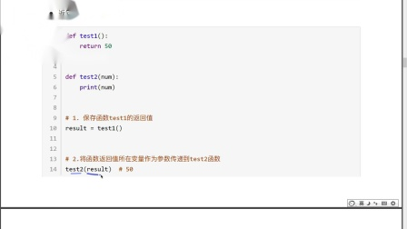 python从0到1学会编程day10-06-返回值作为参数传递