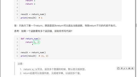 python从0到1学会编程day10-07-函数的返回值