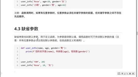python从0到1学会编程day10-10-缺省参数