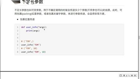 python从0到1学会编程day10-11-不定长参数之位置参数