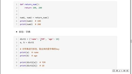 python从0到1学会编程day10-14-字典拆包