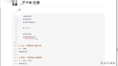 python从0到1学会编程day10-19-引用当做实参传入
