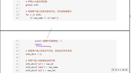 python从0到1学会编程day11-07-添加学员之用户输入