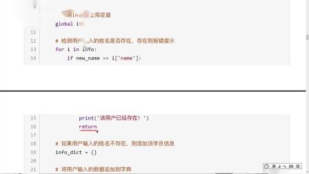 python从0到1学会编程day11-09-添加学员之重名提示