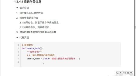 python从0到1学会编程day11-15-查询学员代码实现