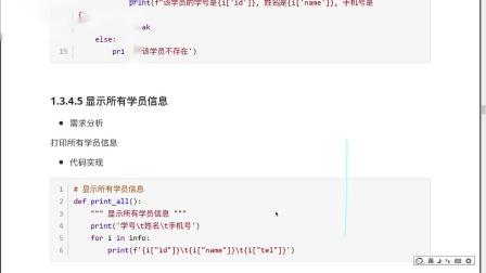 python从0到1学会编程day11-16-显示所有学员信息
