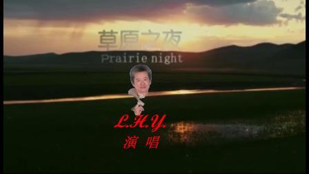 LHY 唱《草原之夜》优酷-最新版