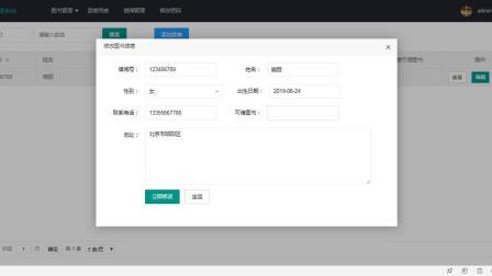 基于SSM的图书管理系统(读者管理借阅管理)-java图书管理系统图书馆管理录屏课设毕设源代码