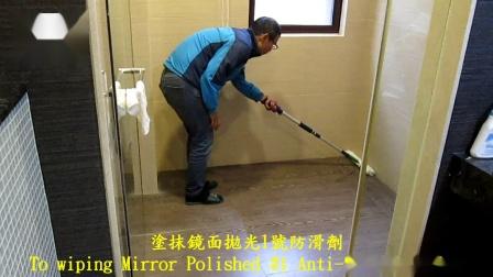 H-1443 住家-浴室-木紋磚地面止滑防滑施工工程 - 影片