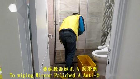 H-1444 住家-浴室-高硬度磁磚地面止滑防滑施工工程 - 影片