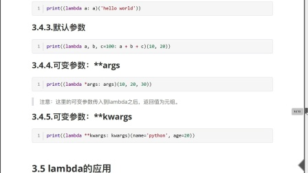 python从0到1学会编程day12-06-了解lambda