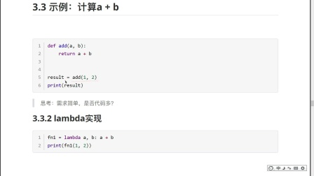 python从0到1学会编程day12-08-lambda实例之计算两个数字累加和