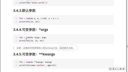 python从0到1学会编程day12-12-lambda参数之args