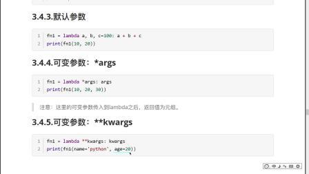 python从0到1学会编程day12-13-lambda参数之kwargs