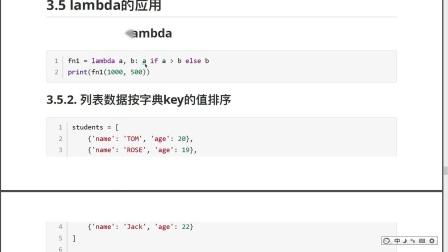 python从0到1学会编程day12-14-lambda应用之带判断的lambda