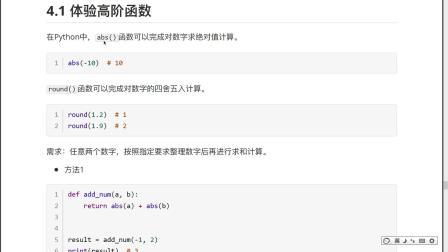 python从0到1学会编程day12-17-abs和round