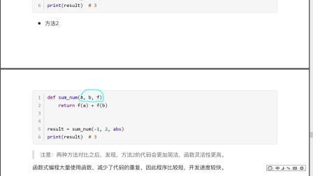 python从0到1学会编程day12-18-体验高阶函数的思路分析