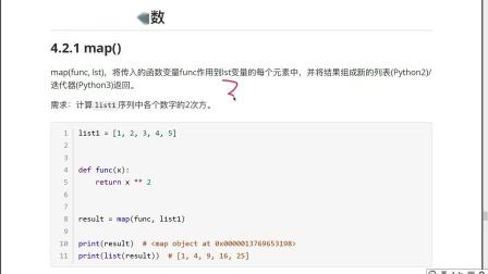 python从0到1学会编程day12-20-内置高阶函数之map