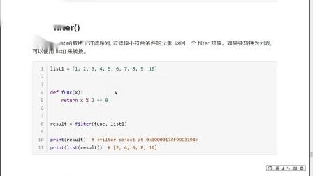 python从0到1学会编程day12-22-内置高阶函数之filter