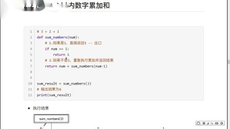 python从0到1学会编程day12-02-递归之回顾函数返回值