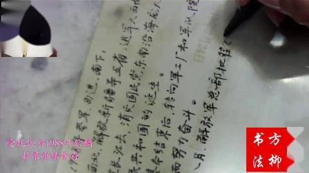 方柳書法黑筆寫唐保德光榮之家門牌介紹1